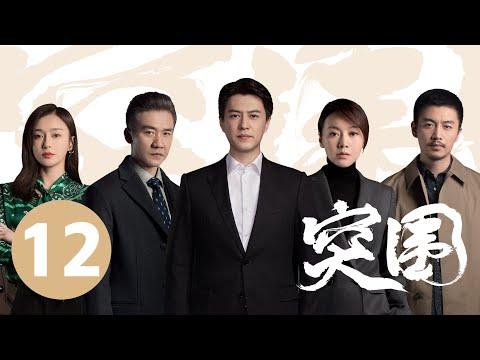 陸劇-突圍-EP 12