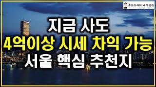 지금 사도 4억이상 시세 차익 가능 서울 핵심 추천지