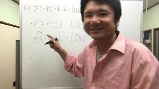 小学校6年生「算数」計算力アップ講座 小数・分数発展計算問題⑷ 私立中...