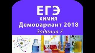 Задания 7 Демовариант 2018 ЕГЭ по химии