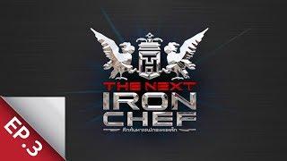 [Full Episode] ศึกค้นหาเชฟกระทะเหล็ก The Next Iron Chef EP.3