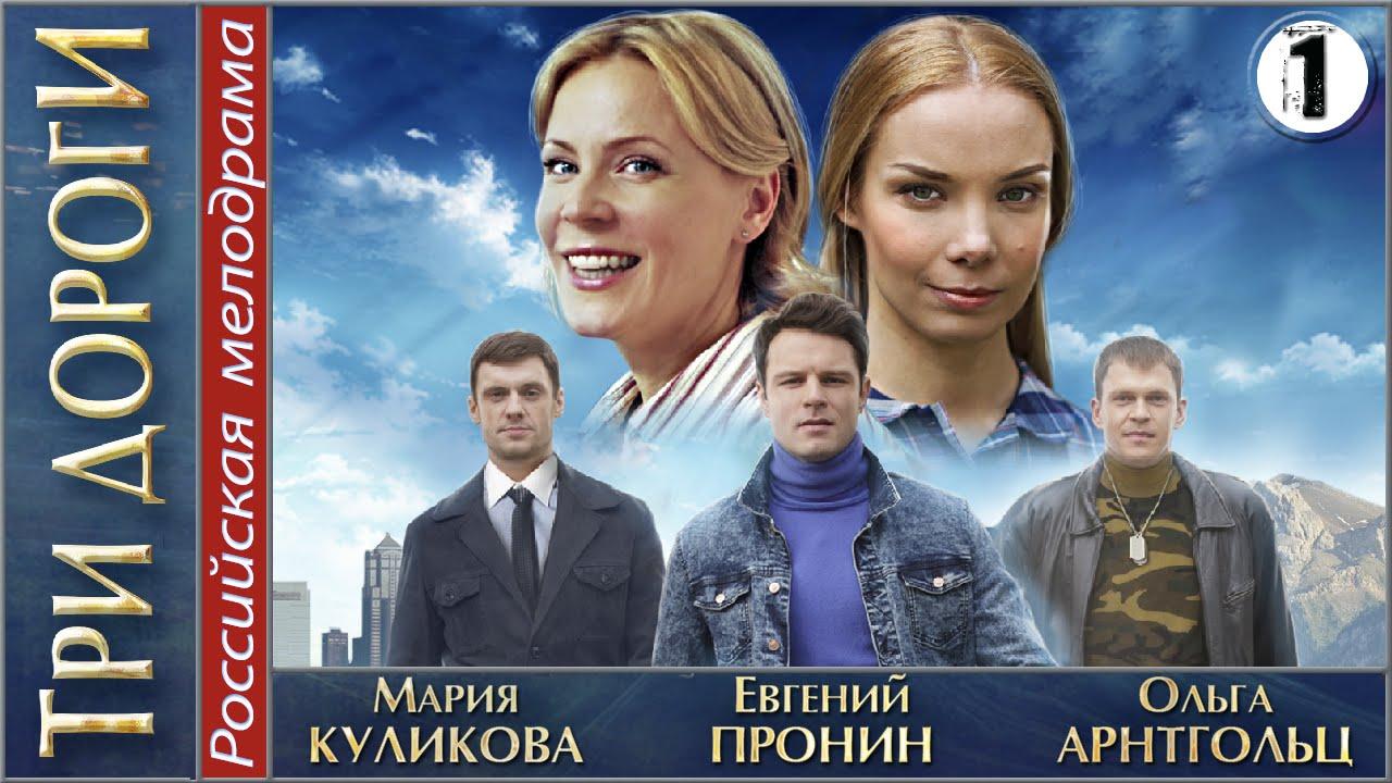 Программы и телесериалы россия 1