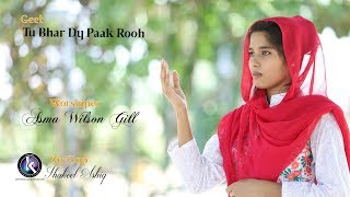 Tu Bhar dy Pak Rooh By Asma Wilson Gill and video by Khokhar Studio
