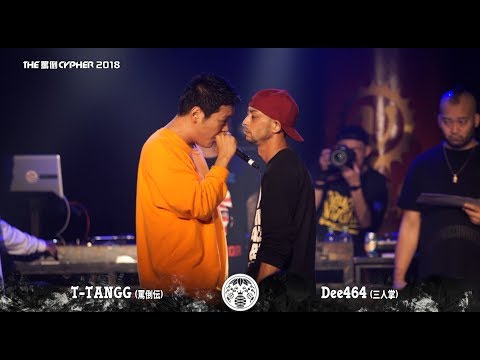 THE罵倒CYPHER2018 【T-TANGG vs Dee464】