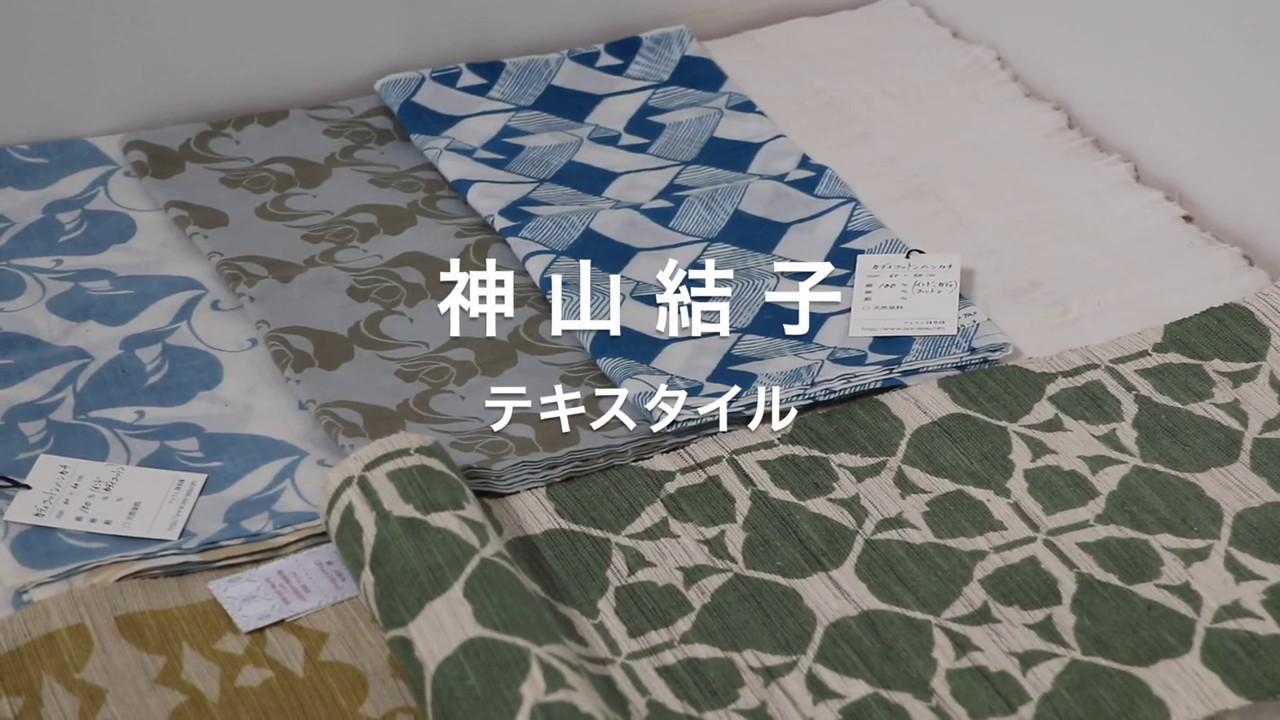 神山結子テキスタイル作品