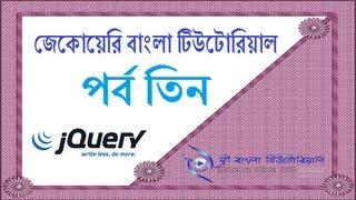 jQuery Horizontal Menu in Bangla