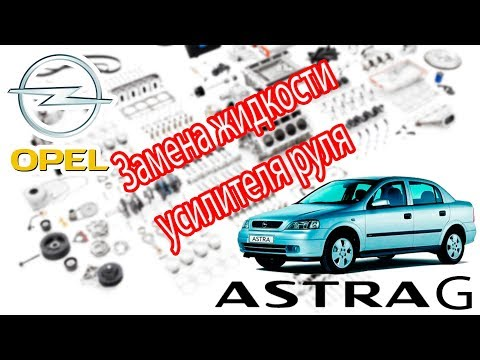Opel Astra G - Замена масла электро усилителя руля.