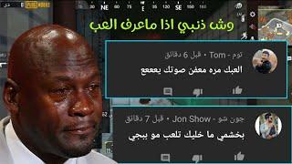 اول مره ابجي سبب تعليقات لسب