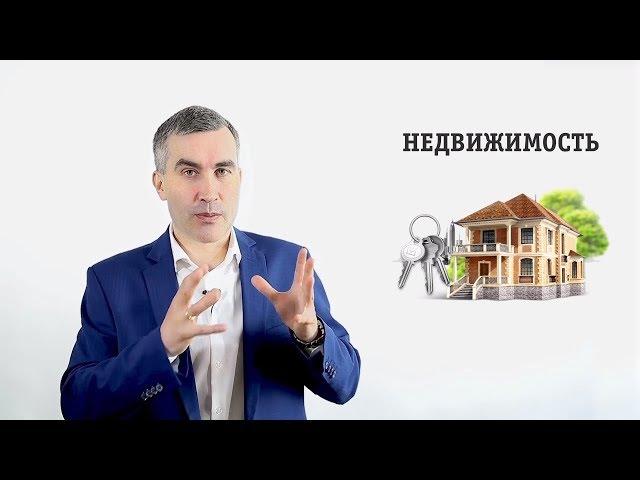 Недвижимость на торгах по банкротству. Фишки, советы, рекомендации.✅
