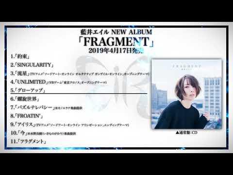 藍井エイル 『FRAGMENT』全曲試聴トレーラームービー