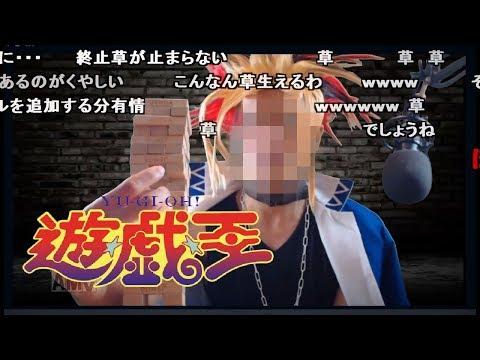 【草w】実写版闇のゲーム(コメ有)【遊戯王】
