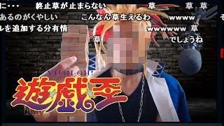 Download 【草w】実写版闇のゲーム(コメ有)【遊戯王】 Mp3