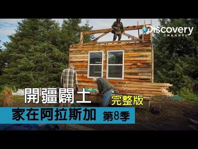 家在阿拉斯加 第8季 : 開疆闢土