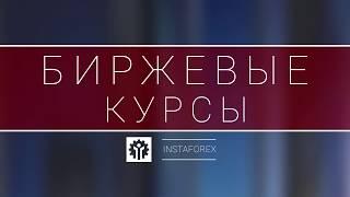 InstaForex tv news: Кто заработал на Форекс 15.08.2019 15:00