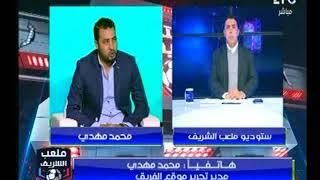 ملعب الشريف | مداخلة الصحفي محمد مهدي ويدافع عن خالد الغندور رغم