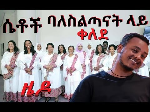 Zedo very funny comedy on female Ethiopian ministers