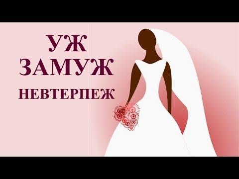 Почему женщинам не выгодно выходить замуж | SHTUKENSIA