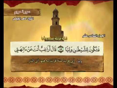 سورة مريم مكتوبة مع معاني الكلمات ماهر المعيقلي SuratMaryam  Maher Almuaiqly Quran