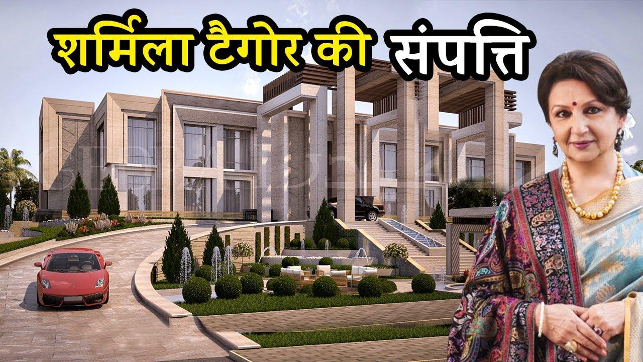 जानिए, कितनी संपत्ति की मालकिन है शर्मीला टैगोर | Sharmila Tagore's Net Worth