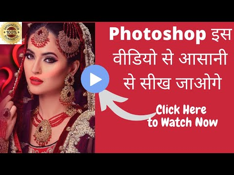 01 Photoshop Training Video Tutorial In Hindi Part 1