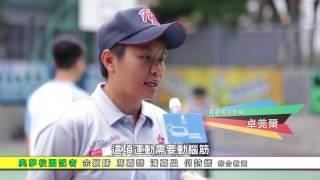 Publication Date: 2017-08-02   Video Title: 《奧夢成真校園小記者》體育專題─棒球[可道中學]