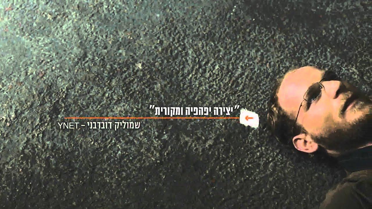 ההתחלפות- סרטו החדש של ערן קולירין, בקולנוע החל מ- 3.5.12