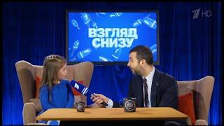 Вечерний Ургант. Взгляд Снизу на детские анекдоты (29.03.19)