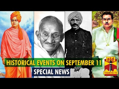 "Special News About ""Historical Events On September 11"" - Thanthi TV"