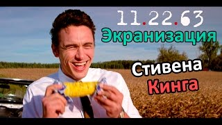 11.22.63 - Обзор сериала (Счастливый Франко, шикарная атмосфера и дух 60-х)
