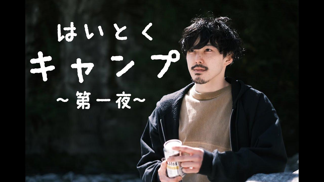 はいとくキャンプ~第一夜~ 【ワクワクの出発編】