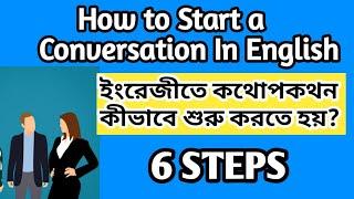 How to start a conversation in English | ইংরেজীতে কথোপকথন কীভাবে শুরু করতে হয়? Daily  Conversation