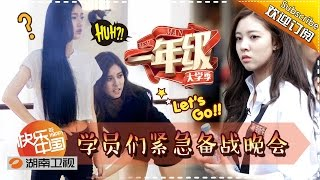 《一年级•大学季》第3期 20151114: 宋佳重返母校当老师 Grade One Freshman EP3: Song Jia Back To School【湖南卫视官方版1080p】