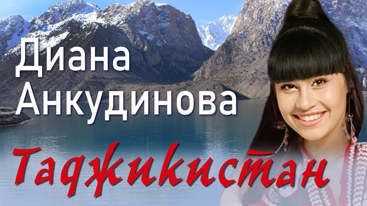 Диана Анкудинова – Таджикистан [Студийный звук] (Official Lyrics Video)