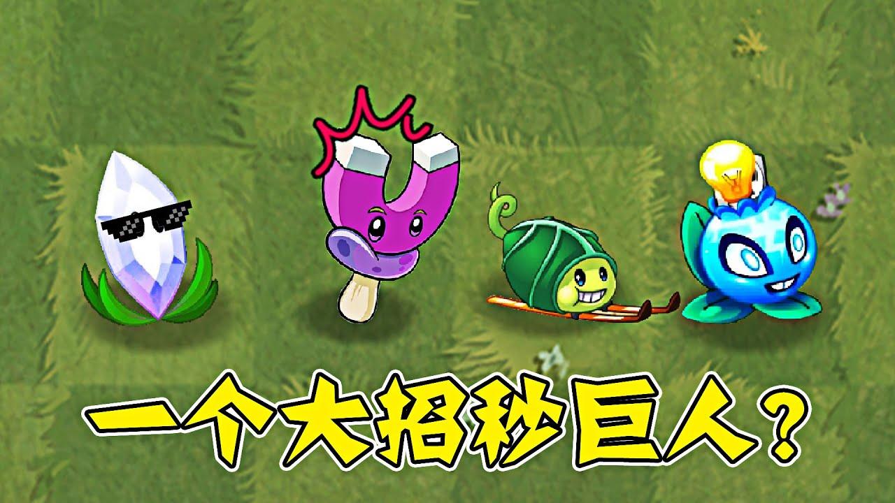 植物大戰殭屍:挑戰一個大招秒掉巨人殭屍,哪些植物能成功?