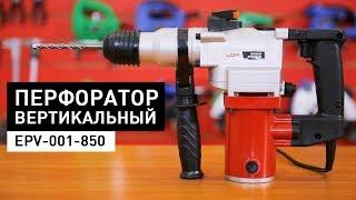 Обзор перфоратора LOM EPV-001-850 | Весь инструмент на sima-land.ru