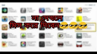2018 Best android app in february in bangla
