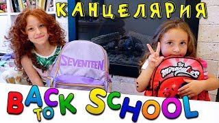 📚 BACK TO SCHOOL   Обзор канцелярии   СНОВА В ШКОЛУ   4 Класс Школа в Израиле