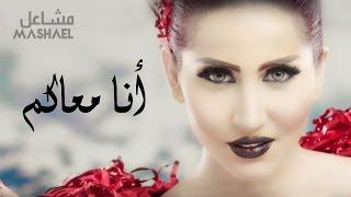 مشاعل - أنا معاكم (فيديو كليب حصري)   2015