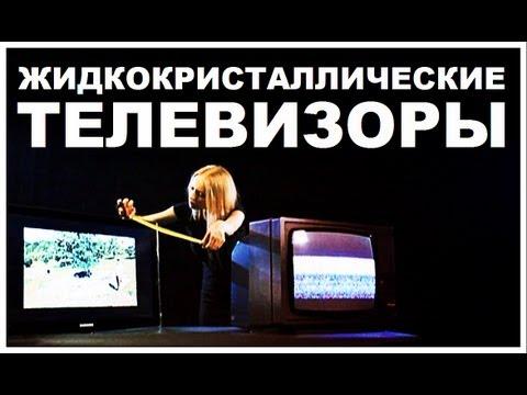 видео: Галилео. Жидкокристаллические телевизоры