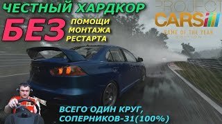 Nordschleife | Гроза | Честный Хардкор | Mitsubishi Evo 10 | Project Cars