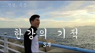 최PD의 [으휴~이 인간아극장] 3부작 '한강의 기적' 3부 3/3 (Miracle on the Han River)