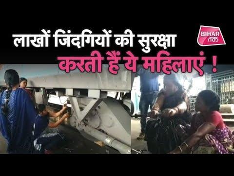 Dhanbad Railway Station पर काम करतीं इन फौलादी महिलाओं को एक सलाम तो बनता है !| Bihar Tak