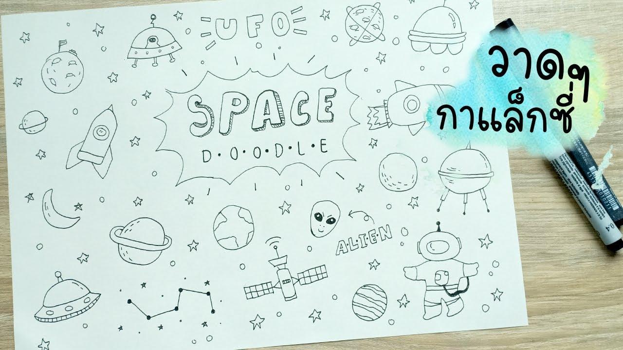 วาดๆ การ ต นกาแล กซ น าร กๆ ไว ตกแต งใบงาน Space Doodle Cartoon น าร ก ภาพวาด