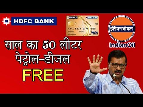 50 Liter Free Petrol // Indian Oil HDFC Bank Credit Card Offer// Free Petrol
