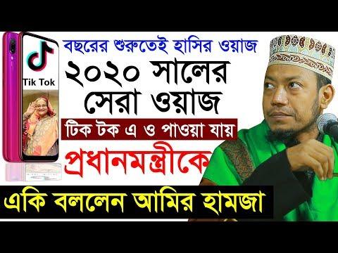 মুফতী আমির হামজা কুষ্টিয়া || bangla waz 2020 amir hamza waz ২০২০ সালের নতুন ওয়াজ