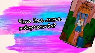 Что для меня творчество?// Eva Catalano ♡