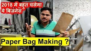 2018 में बहुत चलेगा ये बिज़नेस Paper Bag Making Business