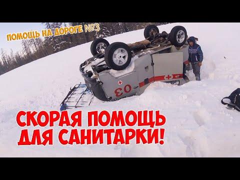 Спасение санитарки / Помощь на дороге №3