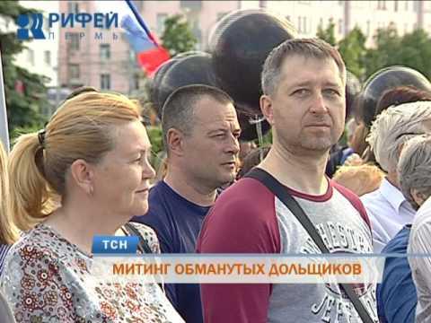 Сотни обманутых дольщиков вышли на акцию протеста в центре Перми
