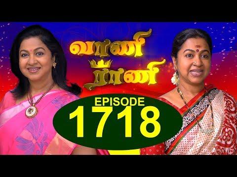 வாணி ராணி - VAANI RANI - Episode 1718 - 09-11-2018